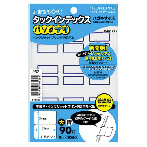 毎日続々入荷 コクヨ タックインデックス 捧呈 パソプリ 青 タ-PC22B 配送方法は選べません 送料無料