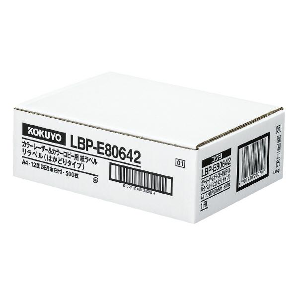 【コクヨ】レーザー&コピー用リラベルはかどりタイプ LBP-E80642 【送料無料】【配送方法は選べません】