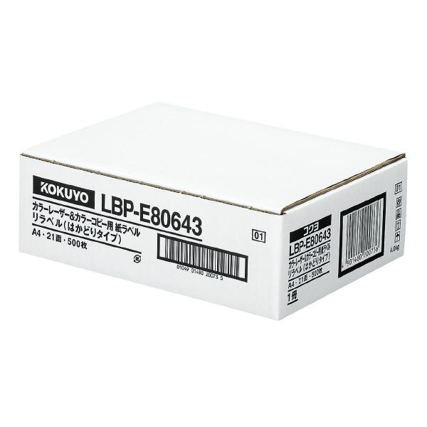 【コクヨ】レーザー&コピー用リラベルはかどりタイプ LBP-E80643 【送料無料】【配送方法は選べません】