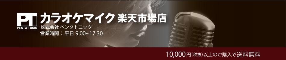 カラオケマイク 楽天市場店:マイク・マイク関係雑貨類・カラオケ用品等の販売
