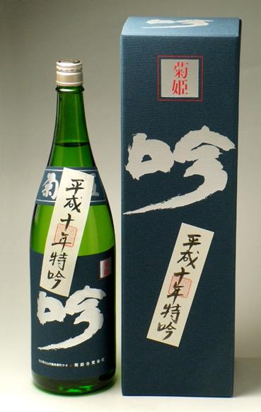 【クール便指定】【数量限定】【菊姫】平成15年醸造 吟『超吟荒走り』(特吟) 1800ml
