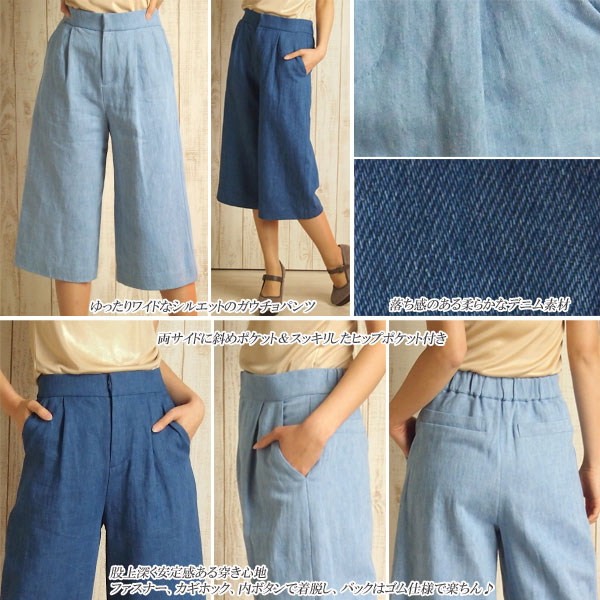 Grace continental GRACE CONTINENTAL domestic-2015 SS bottom pants cropped pants Gaucho pants denim Womens store