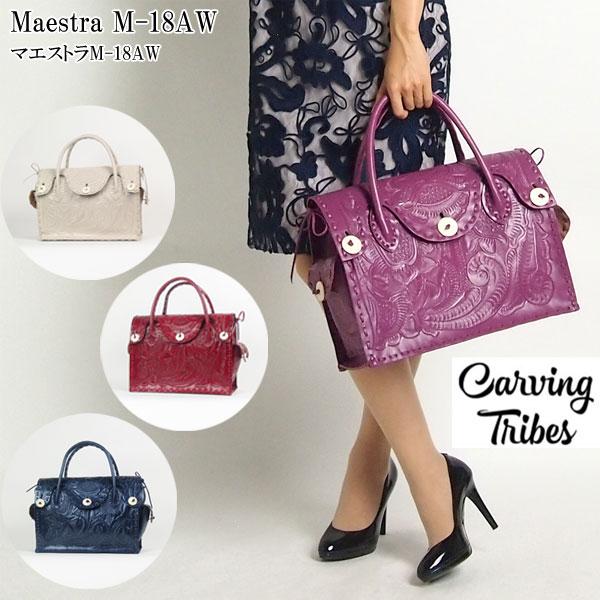 GRACE CONTINENTAL グレースコンチネンタル Maestra M- マエストラM- 全4色 Mサイズ 48382101 Carving Tribes カービングトライブス カービングバッグシリーズ