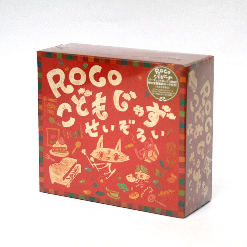 【送料割引 ポイント5倍】こどもじゃず せいぞろい / ROCO ロコ / 童謡 / ジャズ CD アルバム BOXセット 出産祝い 入園祝い ワールドアパート