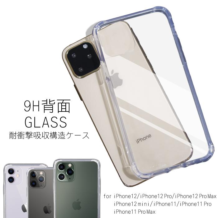 薄い 軽い しかも耐衝撃仕様 iPhone 12 12Pro 12mini 即納最大半額 12ProMax ケース 11 日本最大級の品揃え 11Pro 11ProMax スマホケース 9Hガラス 強化ガラス 軽量 アイフォンケース 透明ケース カバー Qi対応 クリアケース 透明 fj6542 背面ガラス アイフォン ハイブリッドケース TPUケース ストラップホール 表面硬度9H