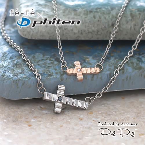 【fefe×ファイテン(Phiten)】チタン ピンクゴールドIPコーティング ダイヤモンド0.005ct ペアペンダントネックレス(レディース)(クロス)(FP-26)[3123840109]