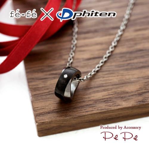 【fefe×ファイテン(Phiten)】チタン ブラックIPコーティング ダイヤモンド0.01ct ペアネックレス(メンズ)[3123840116]