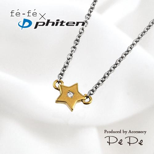【fefe×ファイテン(Phiten)】チタン (イエローIPコーティング) 0.01ctダイヤモンド ペンダントネックレス(星)(FP-14)[3121840102]