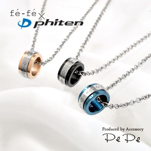 【fefe×ファイテン(Phiten)】チタン ピンクゴールドIPコーティング ペンダントネックレス(FP-12)[31238001180]