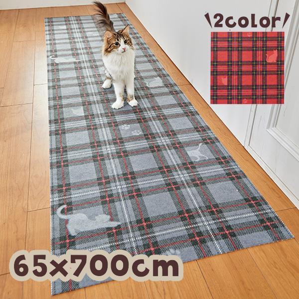 タータンキャットはっ水マット・廊下敷 65×700 猫 ペット マット はっ水 洗える 汚れ防止 滑り防止 床暖房OK チェック 可愛い おしゃれ ペピイ PEPPY