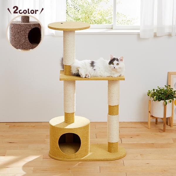 組替えできるキャットタワー ボックス 猫 ねこ キャットタワー 猫タワー 据え置き 大きい 子猫 シニア猫 多頭飼い ペット ペピイ PEPPY