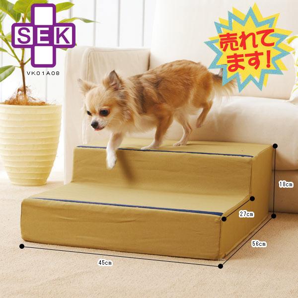 シニア 老犬 ヘルニア 日本産 PEPPY やさしいステップ 2段タイプ 犬 階段 国産 ペピイオリジナル