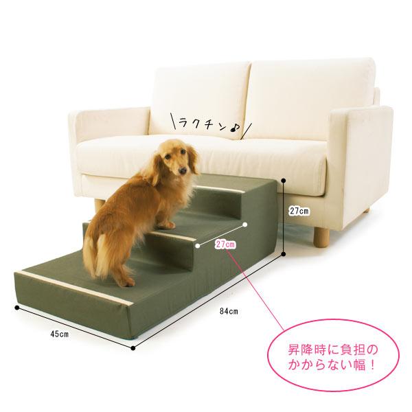 やさしいステップ 3段タイプ 犬 階段 国産 ペピイオリジナル