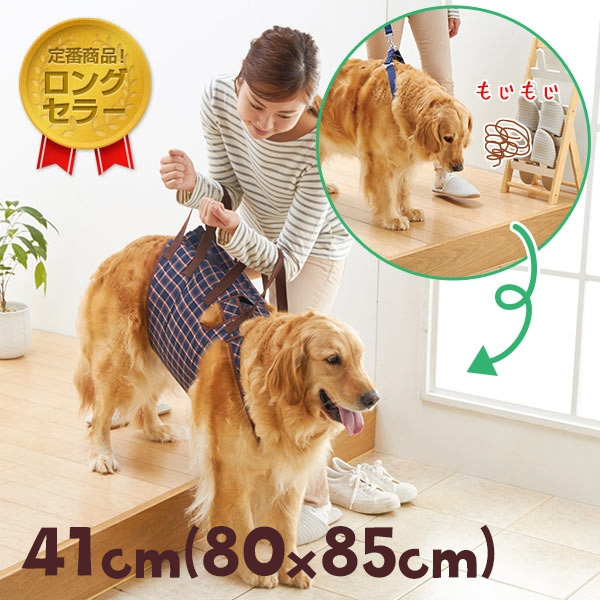 アシスタントバンド(歩行補助ハーネス) 約・着丈41×バスト(最小80×最大85)cm 犬 老犬 シニア 介護 排泄 散歩 歩行 ペット ペピイ PEPPY