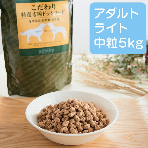 特選吉岡ドッグフード アダルト ライト 中粒 5kg 成犬 ダイエット 減量 国産 無添加 ペピイオリジナル