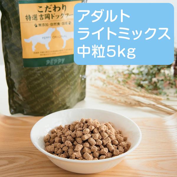 特選吉岡ドッグフード アダルト ライト ミックス 中粒 5kg 成犬 ダイエット 減量 国産 無添加 ペピイオリジナル