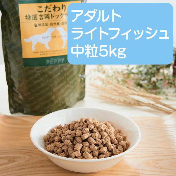 特選吉岡ドッグフード アダルト ライト フィッシュ 中粒 5kg 成犬 ダイエット 減量 アレルギー 魚肉 国産 無添加 ペピイオリジナル