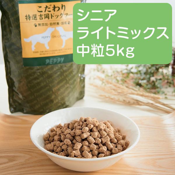 特選吉岡ドッグフード シニア ライト ミックス 中粒 5kg 老犬 老齢犬 ダイエット 減量 国産 無添加 ペピイオリジナル