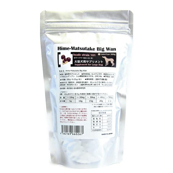 姫マツタケ タブレット 300g アガリクス サプリメント アレルギー 犬 猫 ペット 国産