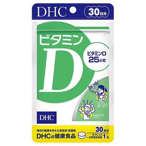 人気 おすすめ 日本未発売 ビタミンd3 売却 ビタミンサプリメント 美容 健康食品 食事で不足 健康 健康維持 サポート 栄養補助 30日分 紫外線 メール便無料 7464 DHC 太陽 A ビタミンD 30粒 TN50