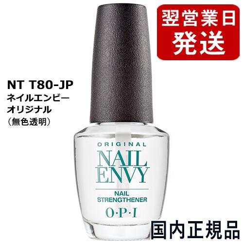 【OPI オーピーアイ】<BR>ネイルエンビー 15ml オリジナル NTT80-JP