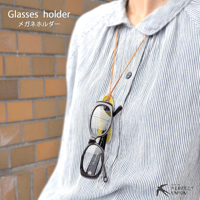 ハンドメイドのアクセサリーと革小物のお店 PERFECT UNION レディース メンズ アクセサリー 日常使いに最適 お求め安い プレゼントにも メール便送料無料 レザーの眼鏡ホルダー ペンホルダー メガネチェーン メガネストラップ 2020新作 グラスホルダー 大注目 めがね 本革 プレゼント シンプル 携帯 眼鏡 サングラス ナチュラル メガネ ギフト 自然素材 メガネホルダー 人気 眼鏡ストラップ 眼鏡チェーン