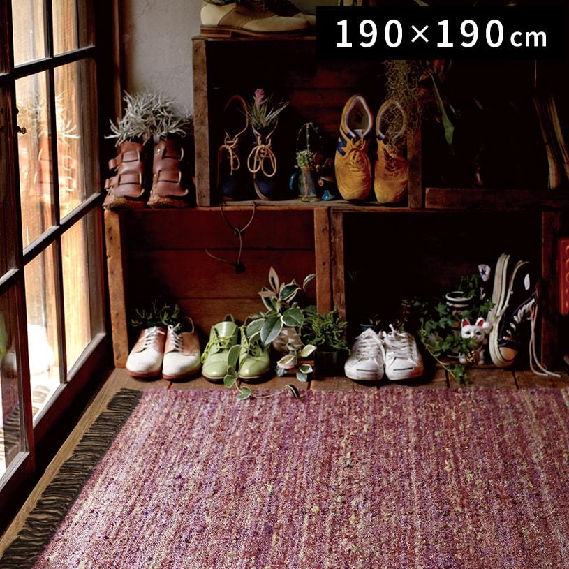 【送料無料】【最短・翌日出荷】【代引き不可】【ラグ】~リュエル~ ピンク[190×190cm][ピンク][床暖房対応][ホットカーペット対応][インド]【SUMMER]_D1808】