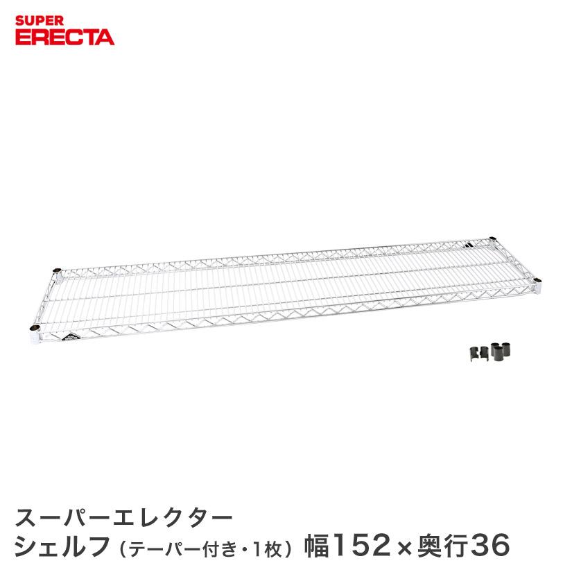 【最短・翌日出荷】 ERECTA スーパーエレクターシェルフ 幅151.8x奥行35.9cm AS1520 スチールラック