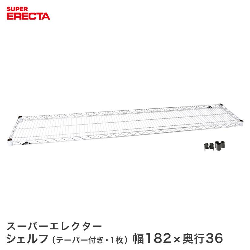【最短・翌日出荷】 ERECTA スーパーエレクターシェルフ 幅182.1x奥行35.9cm AS1820 スチールラック