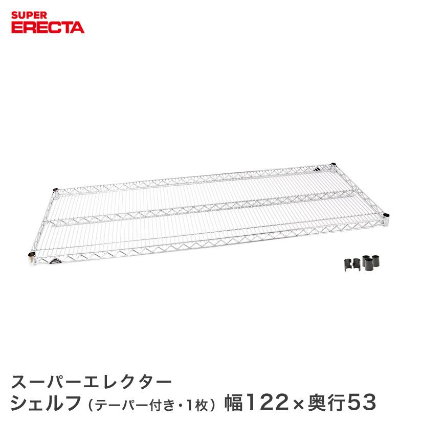 【最短・翌日出荷】 ERECTA スーパーエレクターシェルフ 幅121.2x奥行53.6cm BS1220 スチールラック