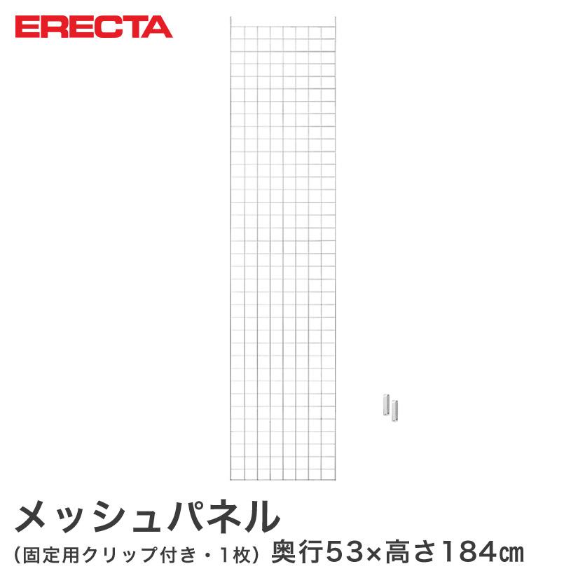 [エントリーでP5倍!3/21 9:59迄]【最短・翌日出荷】 エレクター ERECTA メッシュパネル D530xH1840mm用 supererecta スチールラック