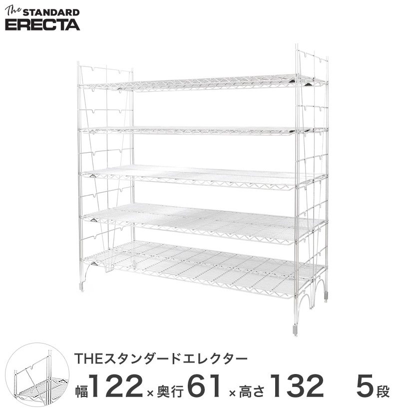 【送料無料】 幅120 奥行60 高さ135 5段 スタンダードエレクター Lシリーズ ERECTA シェルフ シルバー スチールラック 業務用 什器 厨房 メタル スチール 収納ラック オフィス 会社 L1220L13205