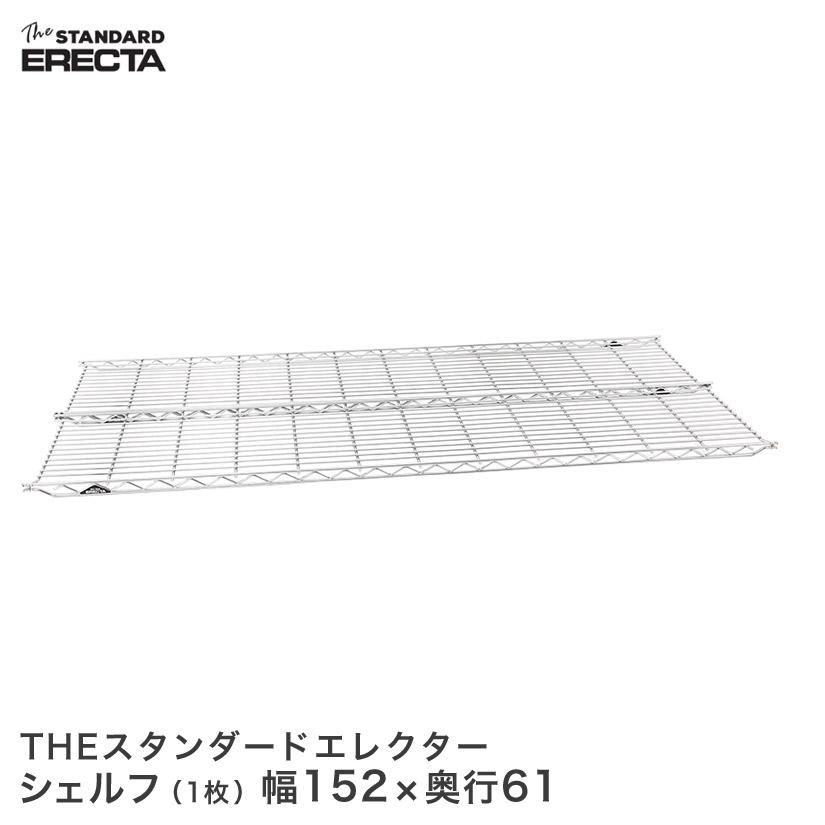 【送料無料】【最短・翌日出荷】エレクター ERECTA THE スタンダードエレクターシェルフ Lシリーズ 幅152×奥行60.6cm L1520 スチールラック