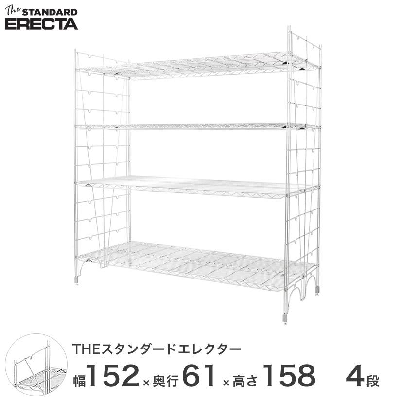 【送料無料】 幅150 奥行60 高さ160 4段 スタンダードエレクター Lシリーズ ERECTA シェルフ シルバー スチールラック スチール製 スチール棚 業務用 什器 厨房 メタル スチール ワイヤーラック 収納ラック オフィス 会社 L1520L15804