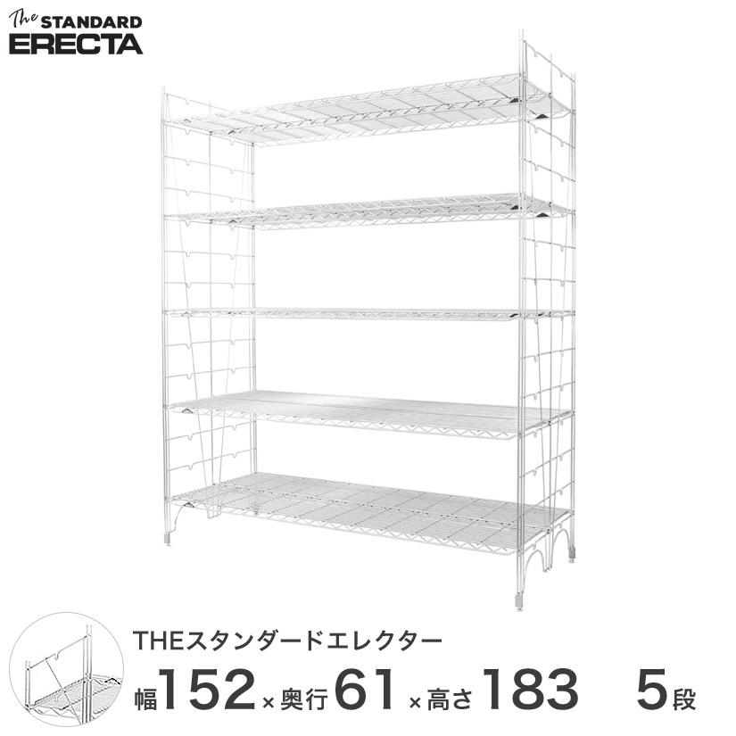 【送料無料】 幅150 奥行60 高さ185 5段 スタンダードエレクター Lシリーズ ERECTA シェルフ シルバー スチールラック 業務用 什器 厨房 メタル スチール 収納ラック オフィス 会社 L1520L18305