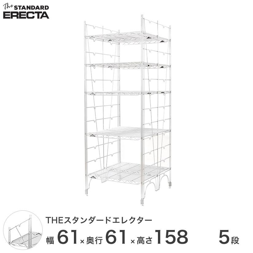 【送料無料】 幅60 奥行60 高さ160 5段 スタンダードエレクター Lシリーズ ERECTA シェルフ シルバー スチールラック スチール製 スチール棚 業務用 什器 厨房 メタル スチール ワイヤーラック 収納ラック オフィス 会社 L610L15805