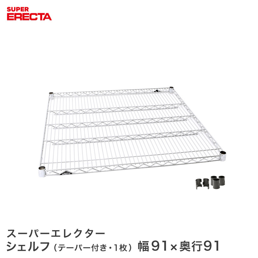 【最短・翌日出荷】 ERECTA スーパーエレクターシェルフ 幅91x奥行91.9cm LLS910 スチールラック