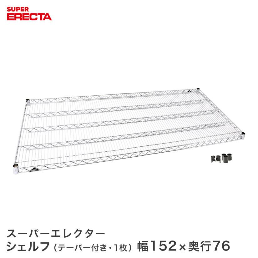 【最短・翌日出荷】 ERECTA スーパーエレクターシェルフ 幅151.8x奥行76.6cm LMS1520 スチールラック