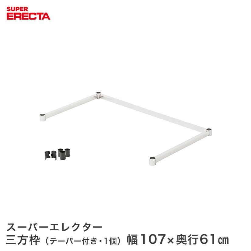 【受注生産】 エレクター ERECTA 三方枠 幅107x奥行61cm用 スチールラック