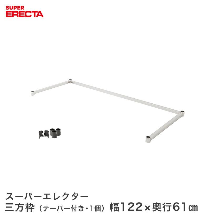 【最短・翌日出荷】 エレクター ERECTA 三方枠 幅122x奥行61cm用 supererecta スチールラック