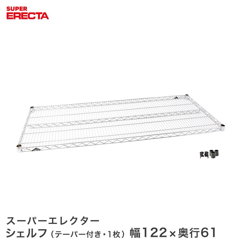 【最短・翌日出荷】 ERECTA スーパーエレクターシェルフ 幅121.2x奥行61.3cm LS1220 スチールラック