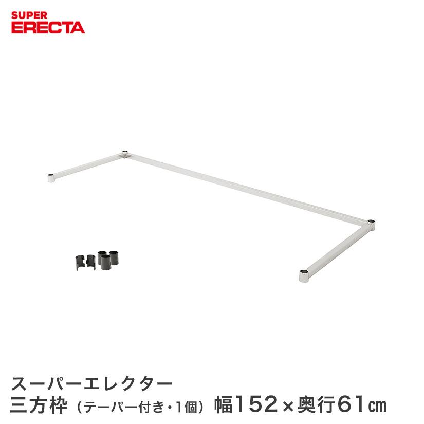 【最短・翌日出荷】 エレクター ERECTA 三方枠 幅152x奥行61cm用 supererecta スチールラック