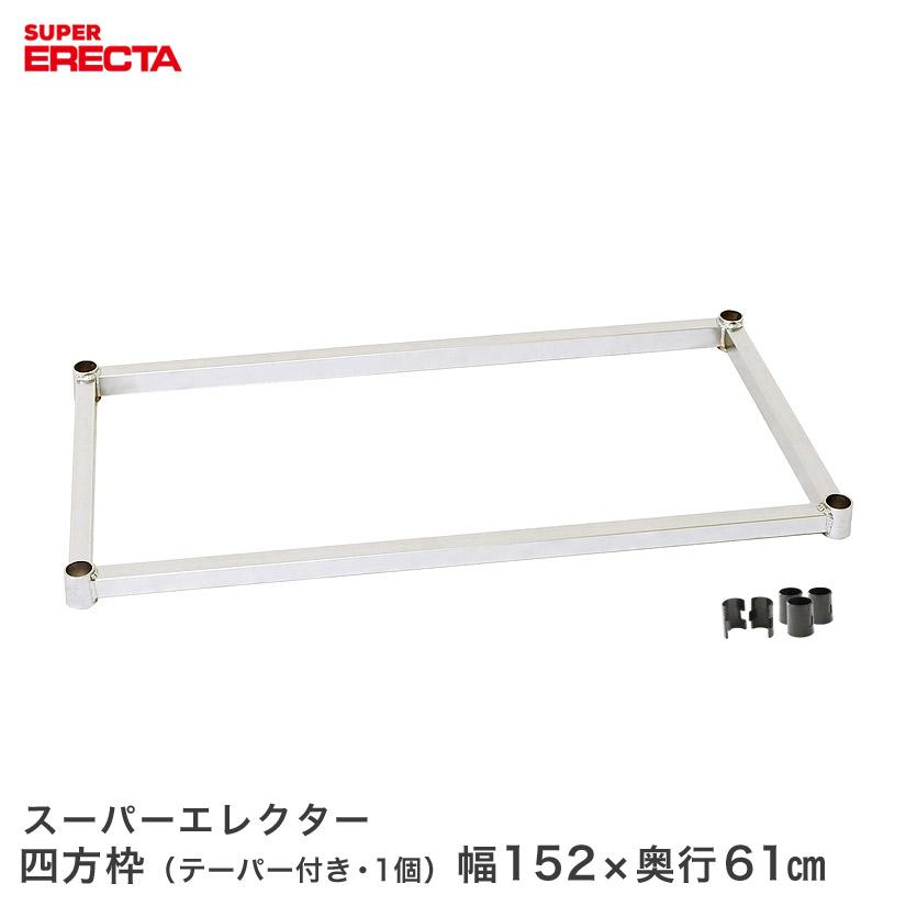 四方枠 W1520xD610mm用 supererecta アイリスオーヤマ メタルラック との互換性はありません