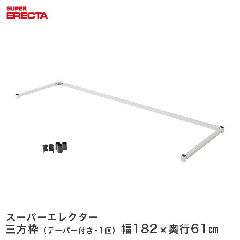 【送料無料】 【受注生産】 エレクター ERECTA 三方枠 幅182x奥行61cm用 supererecta スチールラック