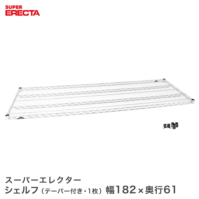 【最短・翌日出荷】 ERECTA スーパーエレクターシェルフ 幅182.1x奥行61.3cm LS1820 スチールラック