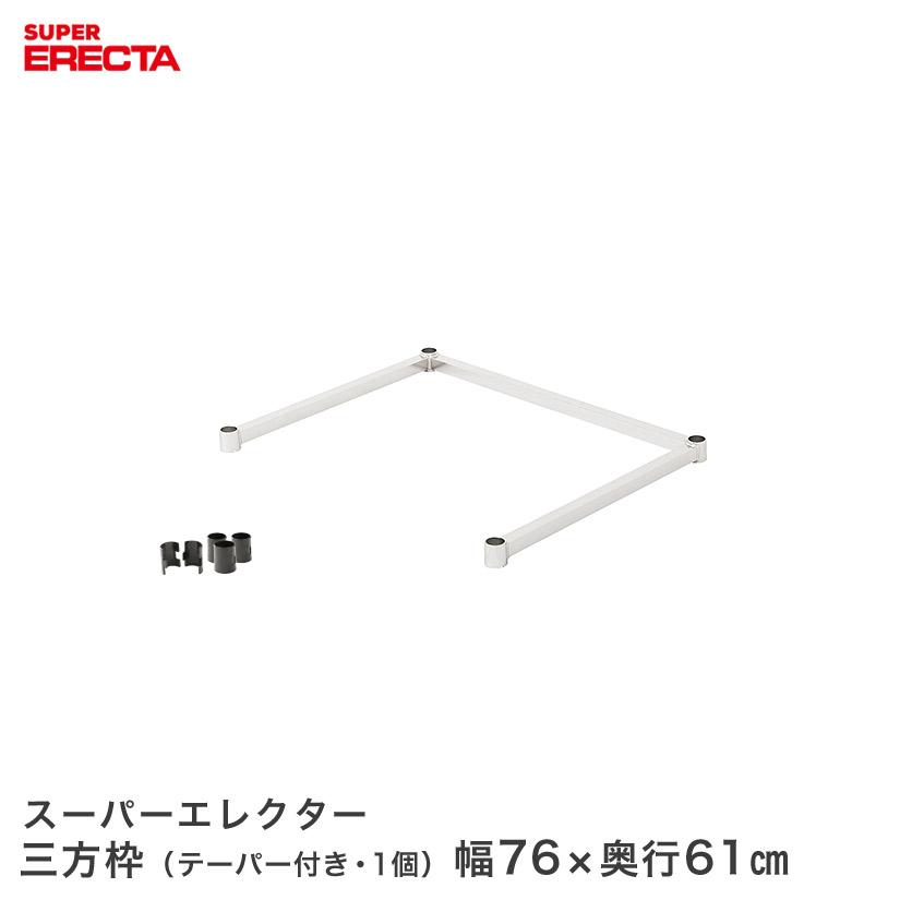 【最短・翌日出荷】 エレクター ERECTA 三方枠 幅76x奥行61cm用 supererecta スチールラック
