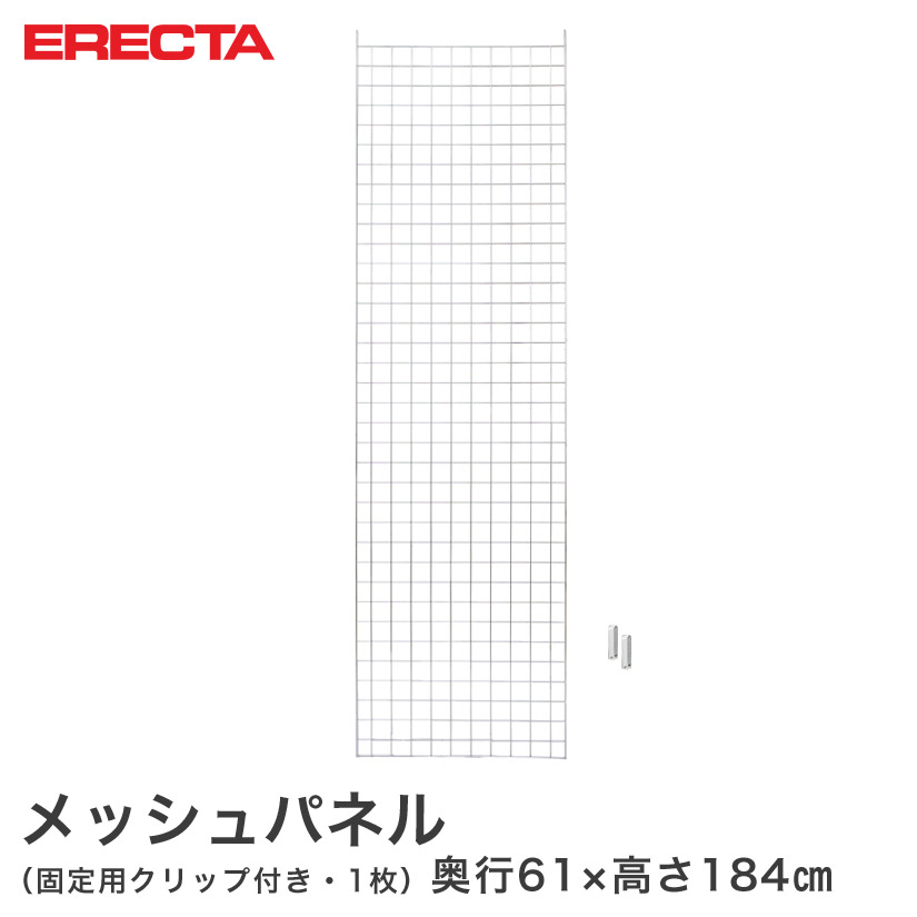 【最短・翌日出荷】 エレクター ERECTA メッシュパネル D610xH1840mm用 supererecta スチールラック