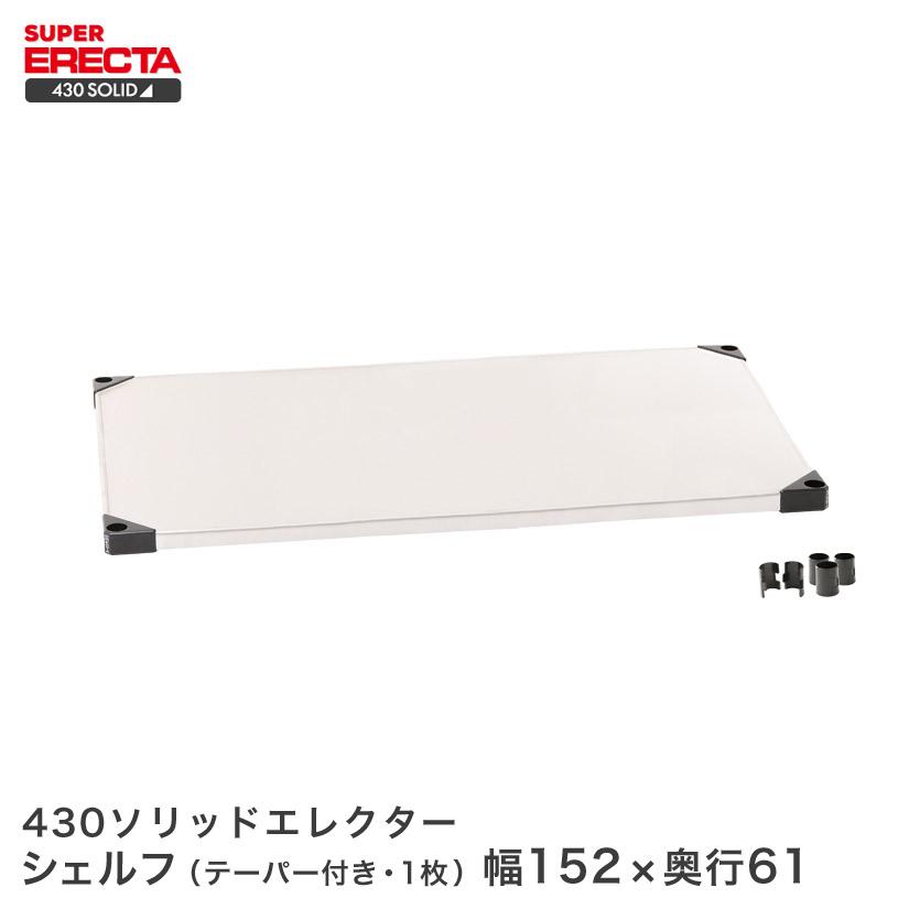 430ソリッド LSS1520 W1519xD614mm supererecta アイリスオーヤマ メタルラック との互換性はありません