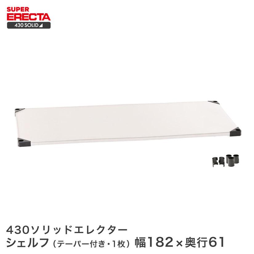 430ソリッド LSS1820 W1822xD614mm supererecta