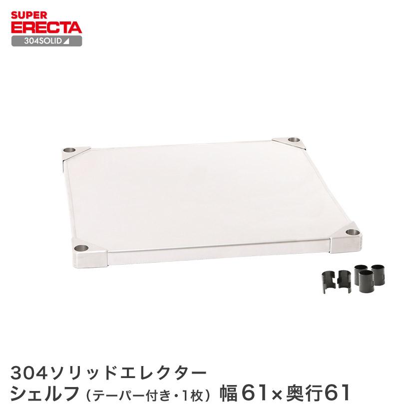 304ソリッド LSS610S W606xD614mm supererecta アイリスオーヤマ メタルラック との互換性はありません